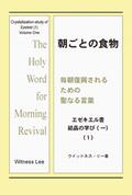 JGW日本福音書房 [ ウオッチマン...